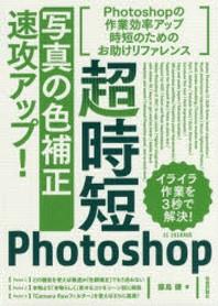 超時短PHOTOSHOP「寫眞の色補正」速攻アップ!