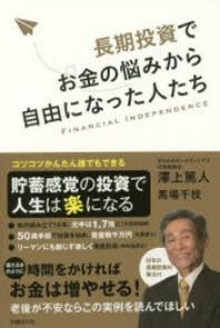 長期投資でお金の惱みから自由になった人たち FINANCIAL INDEPENDENCE