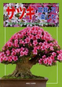サツキ盆栽と花を樂しむ 盆栽入門に最適な日本固有の花をさかせてみませんか