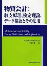 物質會計 收支原理,檢定理論,デ-タ檢認とその應用