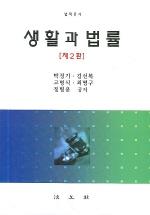 생활과 법률(제2판)