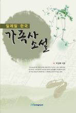 일제말 한국 가족사 소설