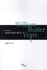 윌리엄 버틀러 예이츠. 1