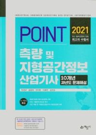 포인트 측량 및 지형공간정보산업기사 과년도문제해설(2021)