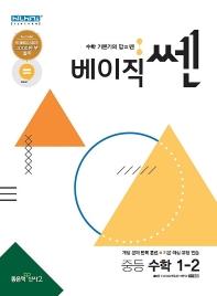 베이직 쎈 중등 수학 1-2(2021)