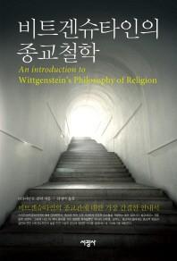 비트겐슈타인의 종교철학