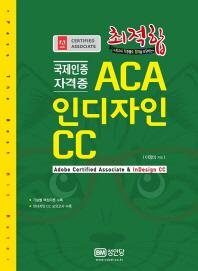 최적합 ACA 인디자인 CC