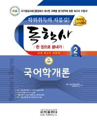 국어학개론 한 권으로 끝내기(독학사 국어국문학 2단계)(2021)