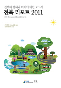 전북 리포트 2011