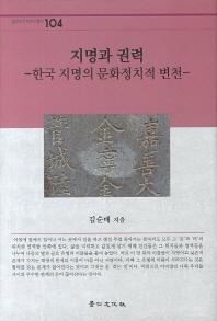 지명과 권력: 한국 지명의 문화정치적 변천