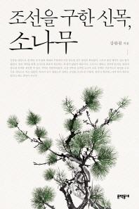 조선을 구한 신목 소나무