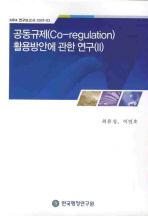 공동규제 활용방안에 관한 연구. 2