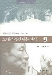 오태석공연대본전집 9