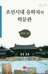 조선시대 유학자의 학문관