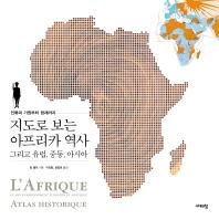 지도로 보는 아프리카 역사 그리고 유럽, 중동, 아시아