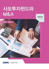 사모투자펀드와 M&A(2020)
