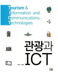 관광과 ICT