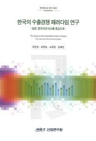 한국의 수출경쟁 패러다임 연구