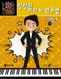 랑랑의 피아노 연주법. 4