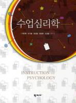 수업심리학