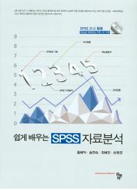 쉽게 배우는 SPSS 자료분석