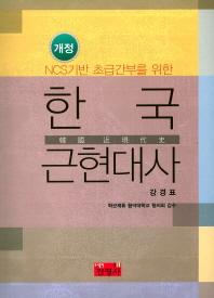 NCS기반 초급간부를 위한 한국 근현대사