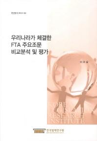 우리나라가 체결한 FTA 주요조문 비교분석 및 평가
