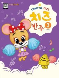 치즈(Cheer up JAZZ) 반주. 3
