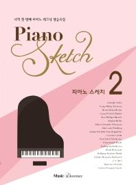 피아노 스케치. 2