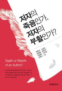 저자의 죽음인가, 저자의 부활인가?