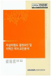 자살위험도 결정요인 및 지역간 격차 요인분석
