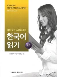 대학 강의 수강을 위한 한국어 읽기 고급