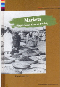 Spirit of Korean Cultural Roots 17: Markets :한국의 전통 시장