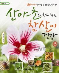 산야초와 함께하는 참살이 건강. 3