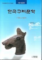 새로 발굴한 한국구비문학