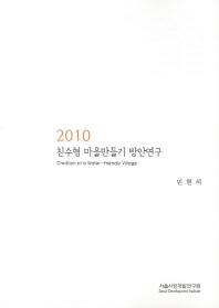 친수형 마을만들기 방안연구(2010)