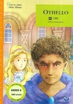 오셀로(G6)(영어로 읽는 세계명작 스토리하우스 41)