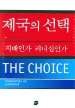 제국의 선택