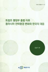트럼프 행정부 출범 이후 동아시아 전략환경 변화와 한국의 대응