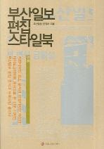 부산일보 편집 스타일북