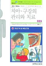 치아.구강의 관리와 치료