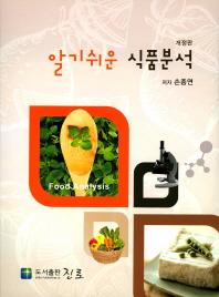 알기쉬운 식품분석