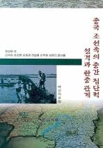 중국 조선족의 중간 집단적 성격과 한중 관계