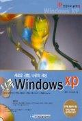 WINDOWS XP(CD-ROM 1장포함)