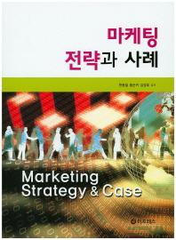 마케팅 전략과 사례(Marketing Strategy & Case)