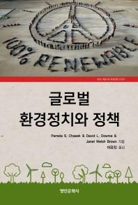 글로벌 환경정치와 정책