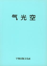 기광공(중국어)