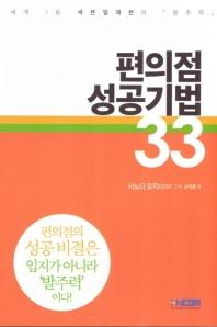 편의점 성공기법 33
