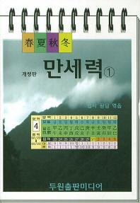 춘하추동 만세력. 1