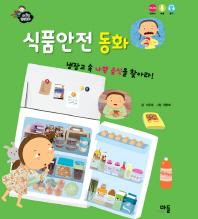 식품안전 동화